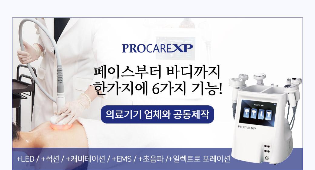 프로케어xp 시작