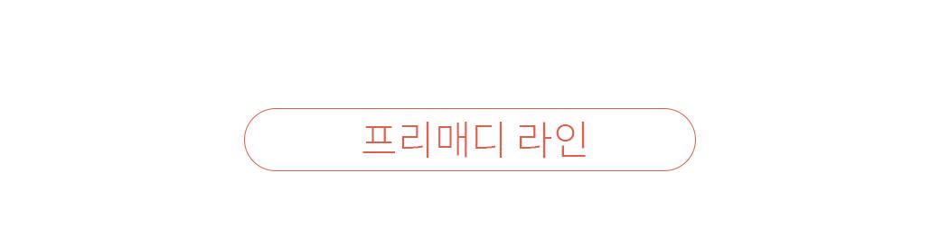 상품별 타이틀